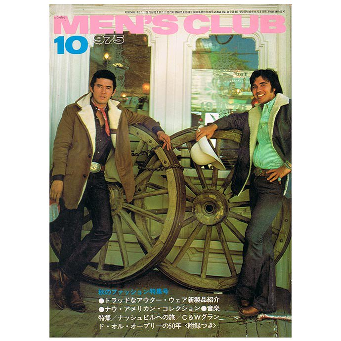 Bookstore MEN'S CLUB Vol.171 1975年10月号<img class='new_mark_img2' src='//img.shop-pro.jp/img/new/icons47.gif' style='border:none;display:inline;margin:0px;padding:0px;width:auto;' /> 01