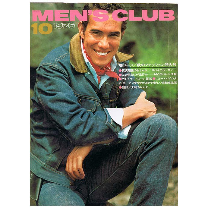 78775808 MEN'S CLUB Vol.184 1976年10月号 01