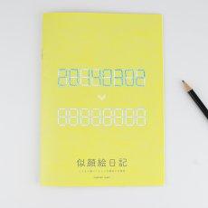 似顔絵日記