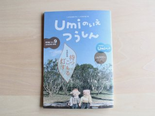Umiのいえつうしん9号