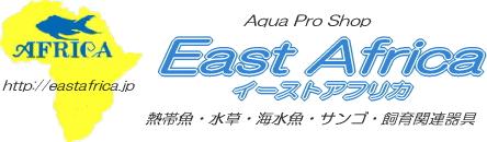 熱帯魚・海水魚専門店 イーストアフリカ