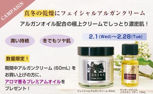 【数量限定キャンペーン】アルガンクリーム(アロマ香るプレミアムオイルをプレゼント!)