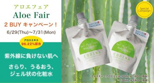 【期間限定キャンペーン】Aloe Fair