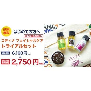 【はじめての方へ】コディナ トライアルセット(送料無料)