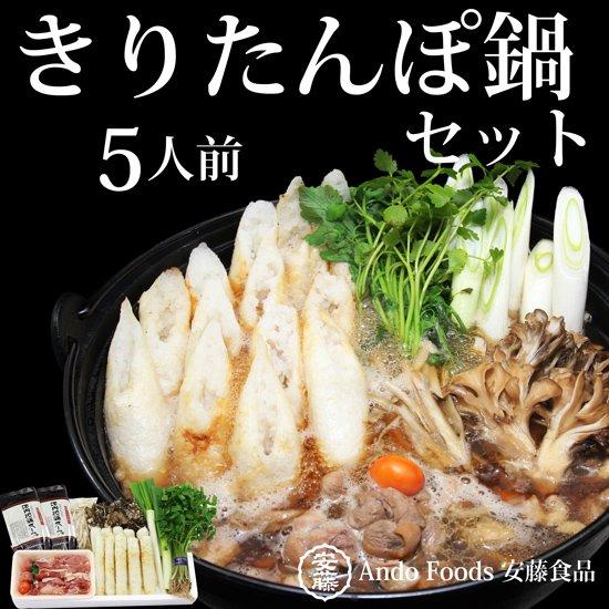 新米きりたんぽ鍋セット5人前【...