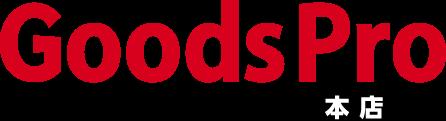 グッズプロ 本店(のぼり源)激安格安のぼり旗印刷・通販|のぼり旗30,000種以上