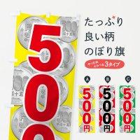 のぼり 500円 のぼり旗