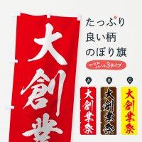 のぼり 大創業祭 のぼり旗