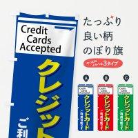のぼり クレジットカード のぼり旗