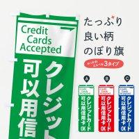 のぼり クレジットカードOK のぼり旗