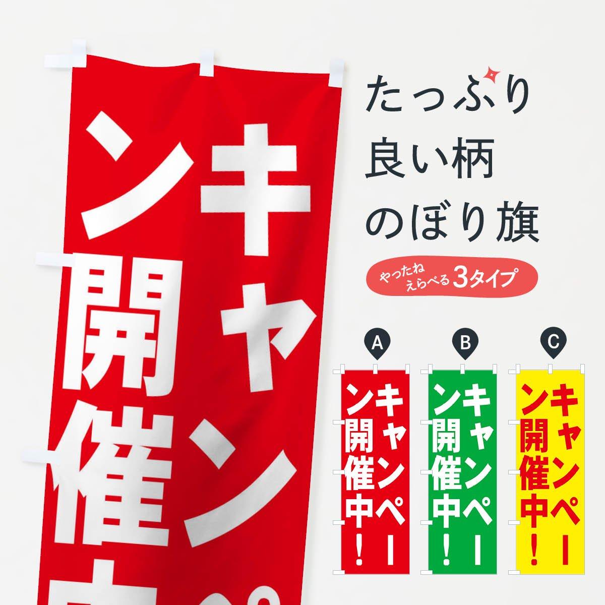 キャンペーン開催中!のぼり旗