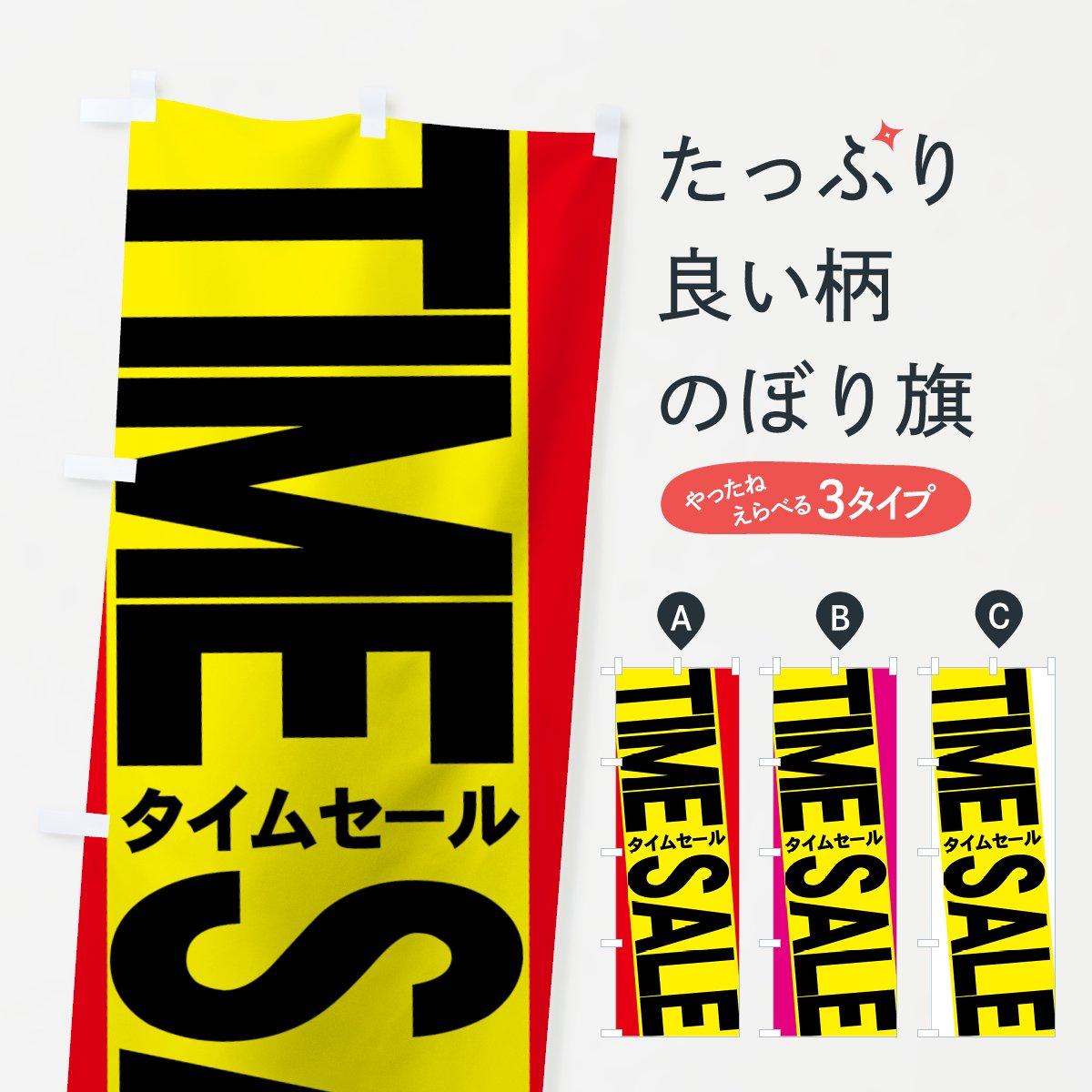タイムセールのぼり旗 TIME SALE