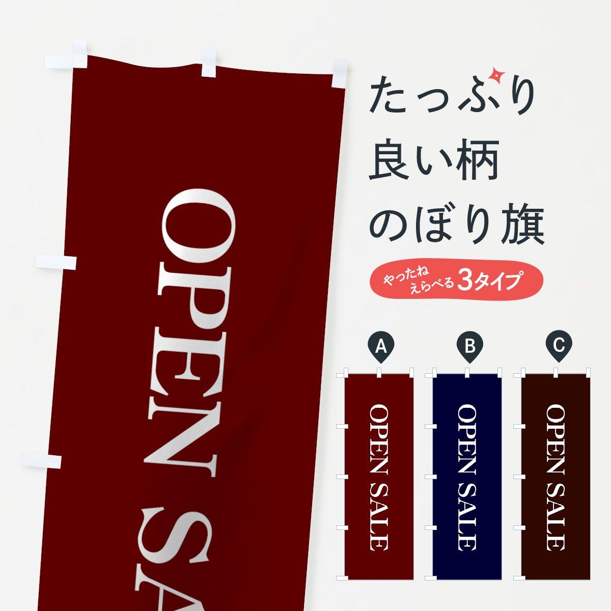 OPENのぼり旗 SALE