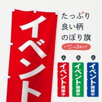 のぼり イベント開催中 のぼり旗