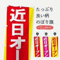 のぼり 近日オープン のぼり旗