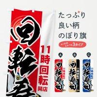 のぼり 回転寿司11時回転(開店) のぼり旗