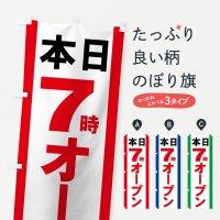 のぼり 本日7時オープン のぼり旗