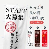 のぼり STAFF大募集 のぼり旗