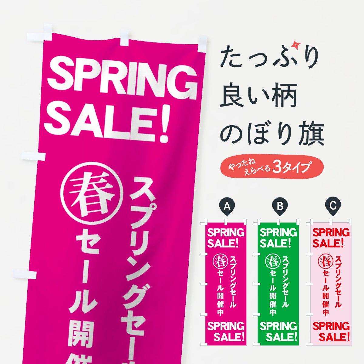 スプリングセール開催中のぼり旗 SPRING SALE 春