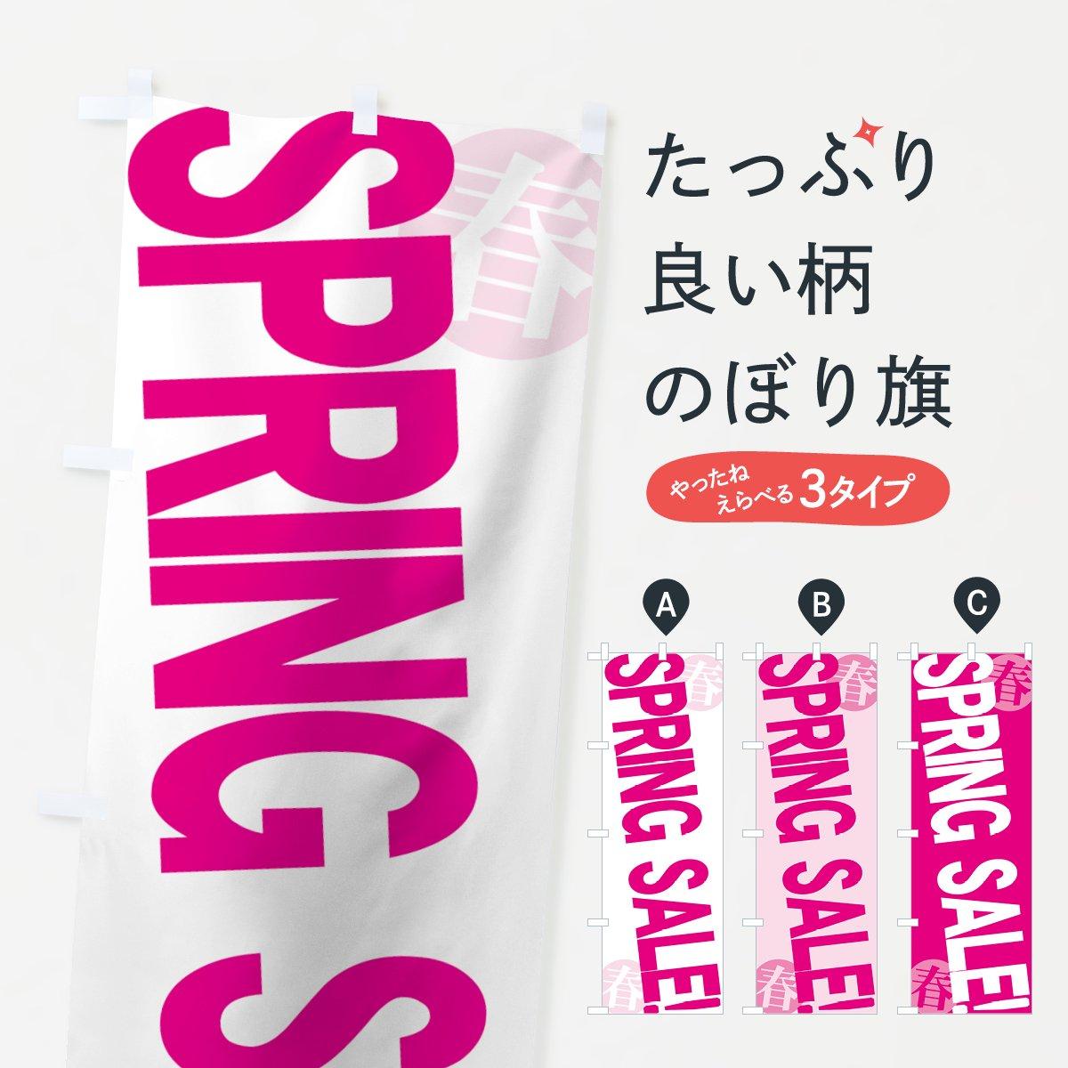 SPRINGのぼり旗 SALE 春