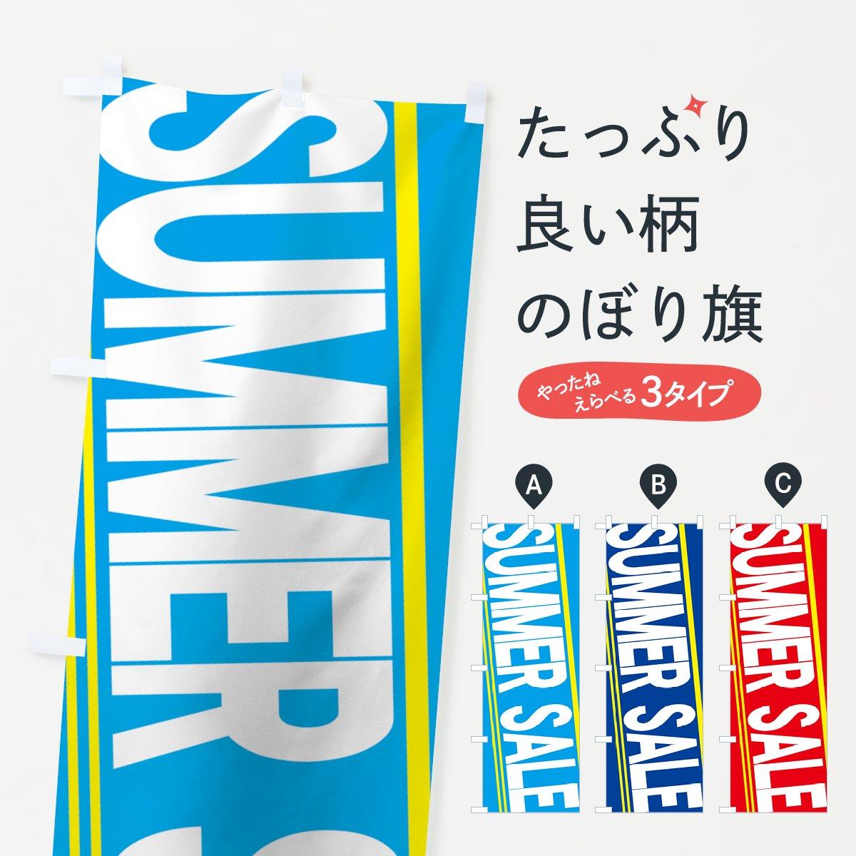 SUMMERのぼり旗 SALE