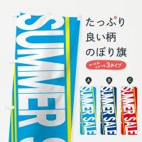 のぼり SUMMER SALE のぼり旗
