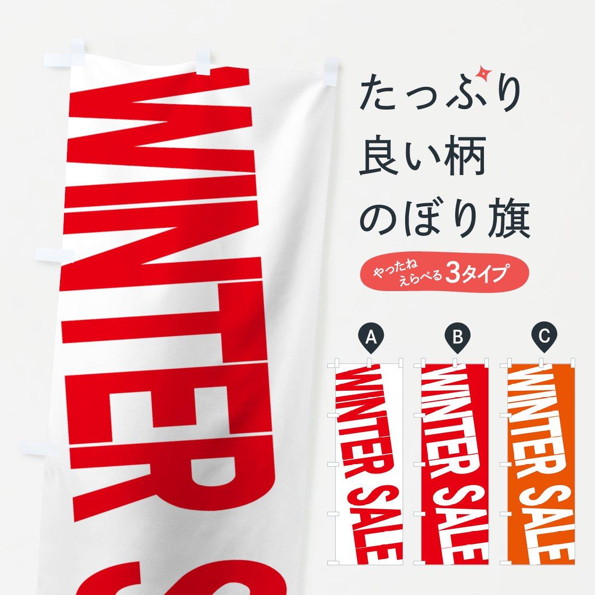 WINTERのぼり旗 SALE
