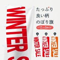 のぼり WINTER SALE のぼり旗