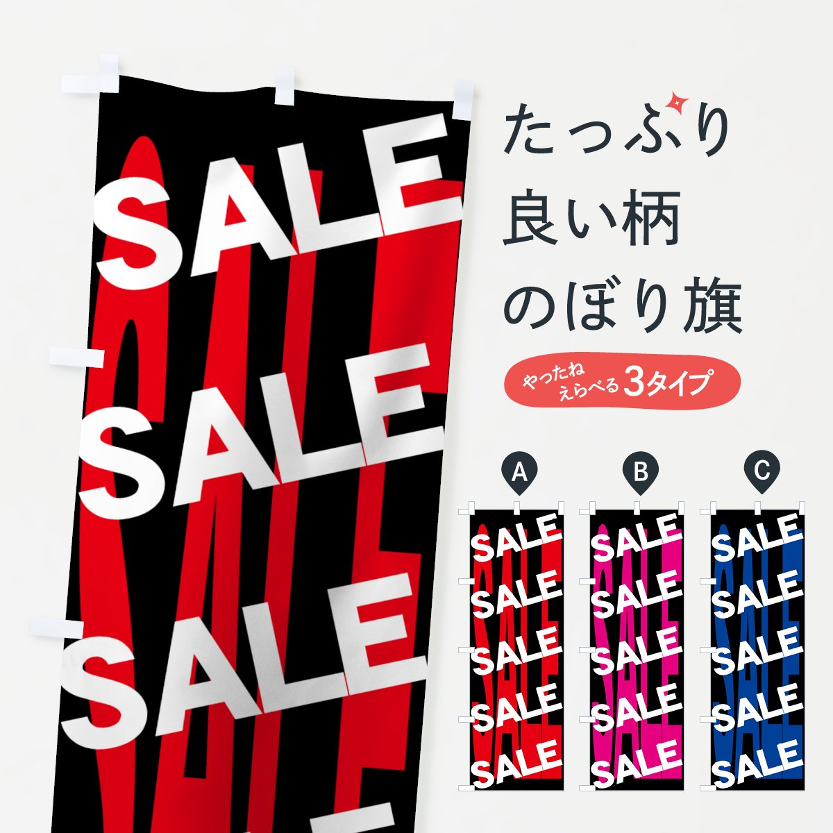 SALEのぼり旗 SALE SALE SALE SALE