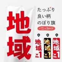 のぼり 地域No.1 のぼり旗