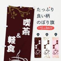 のぼり 喫茶&軽食 のぼり旗