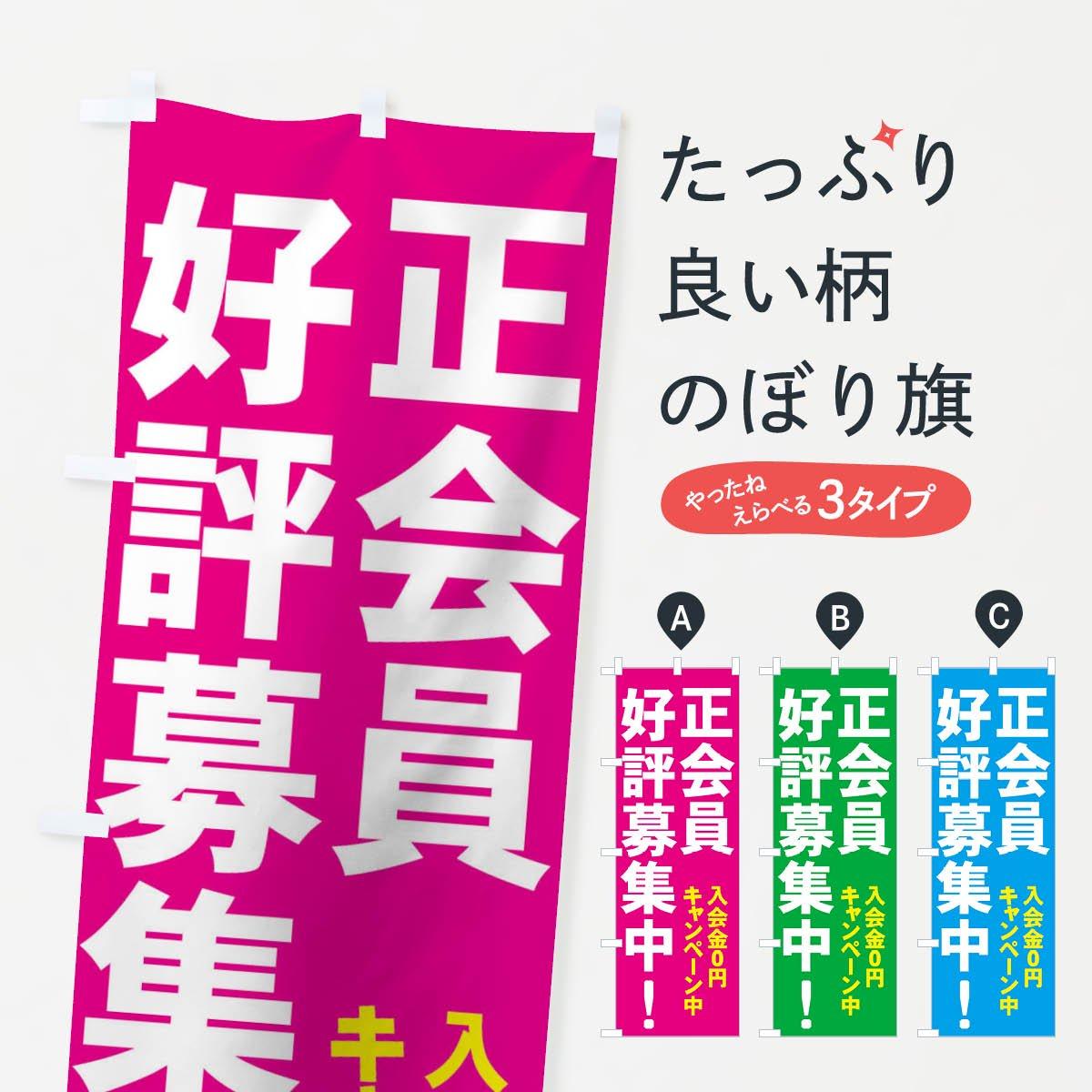 正会員好評募集中のぼり旗 入会金0円 キャンペーン中