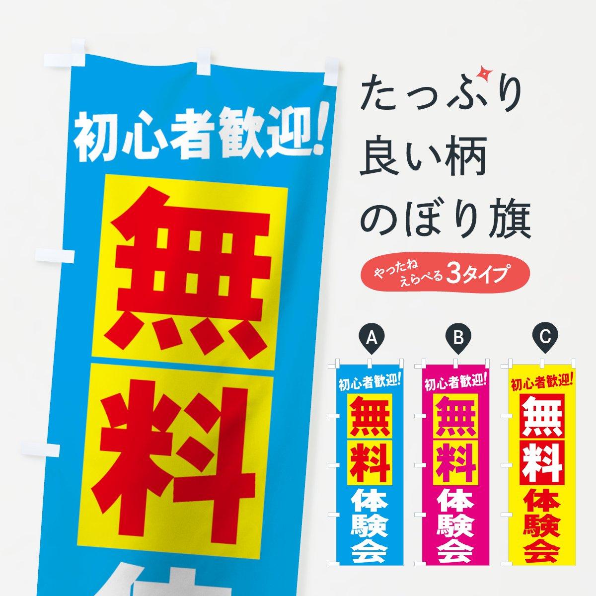 無料体験会のぼり旗 初心者歓迎!