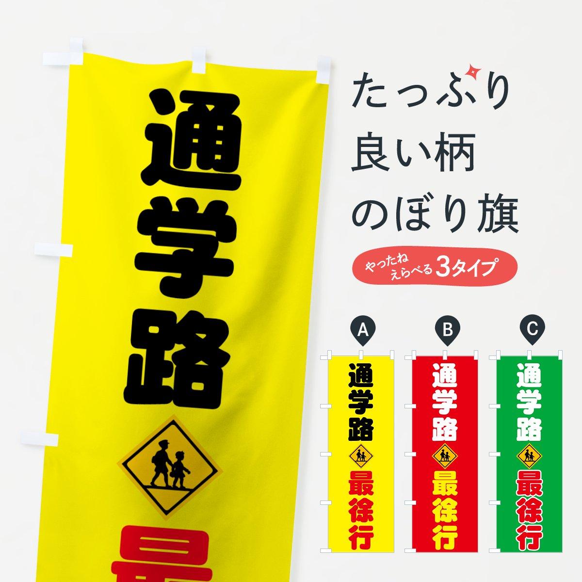通学路最徐行のぼり旗