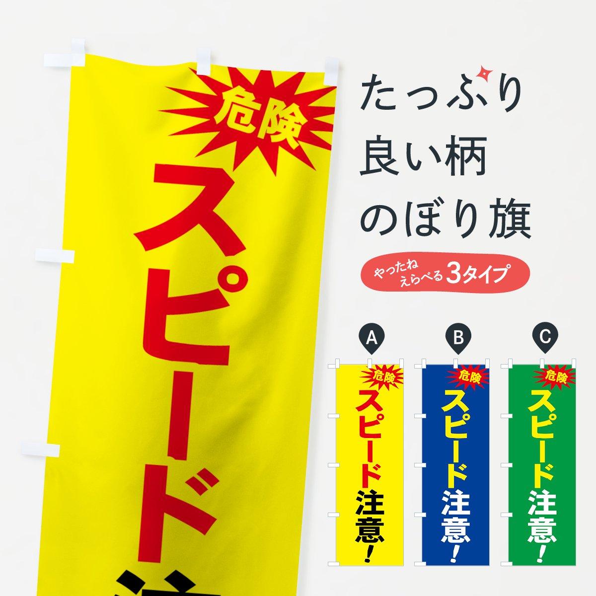 危険スピード注意のぼり旗