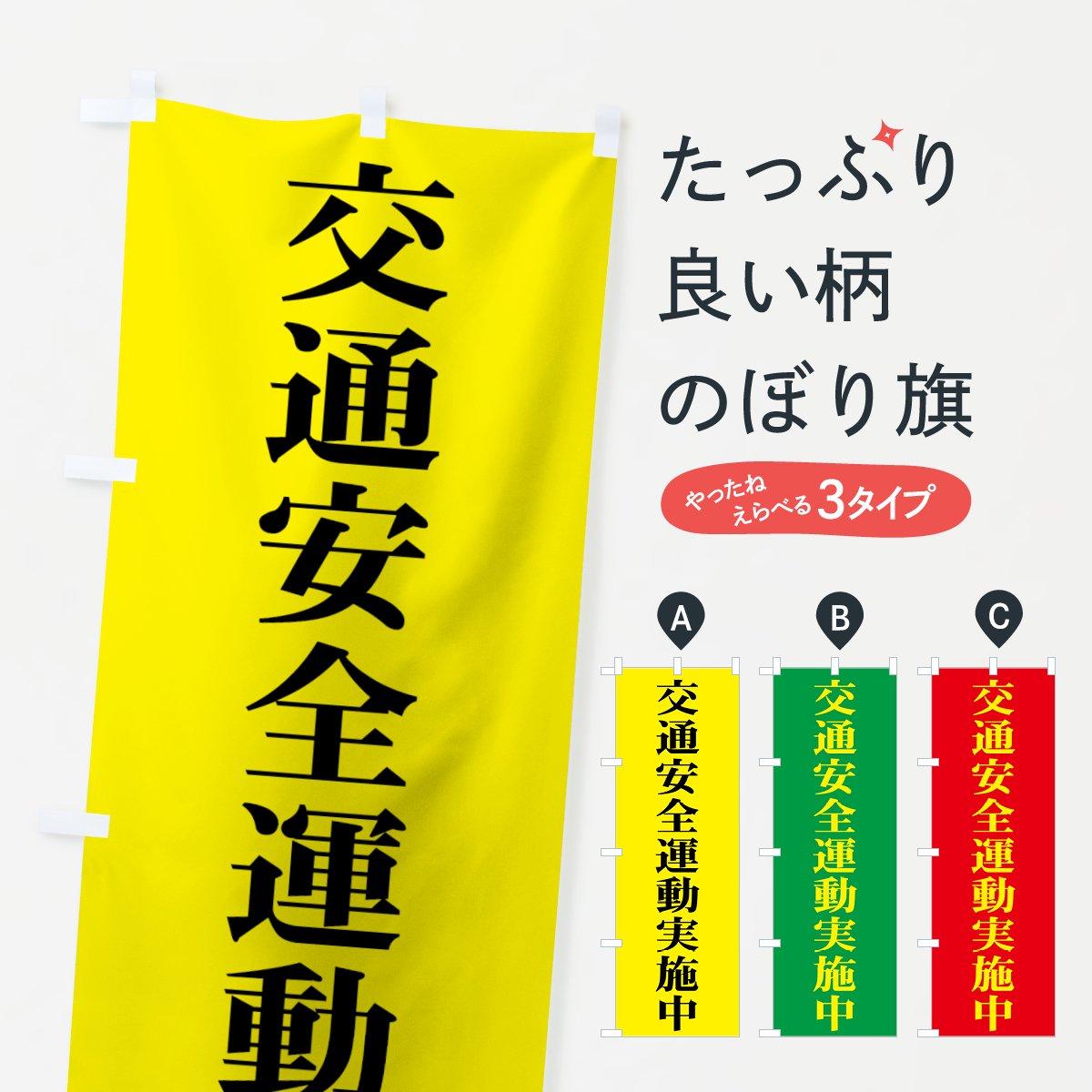 交通安全運動実施中のぼり旗