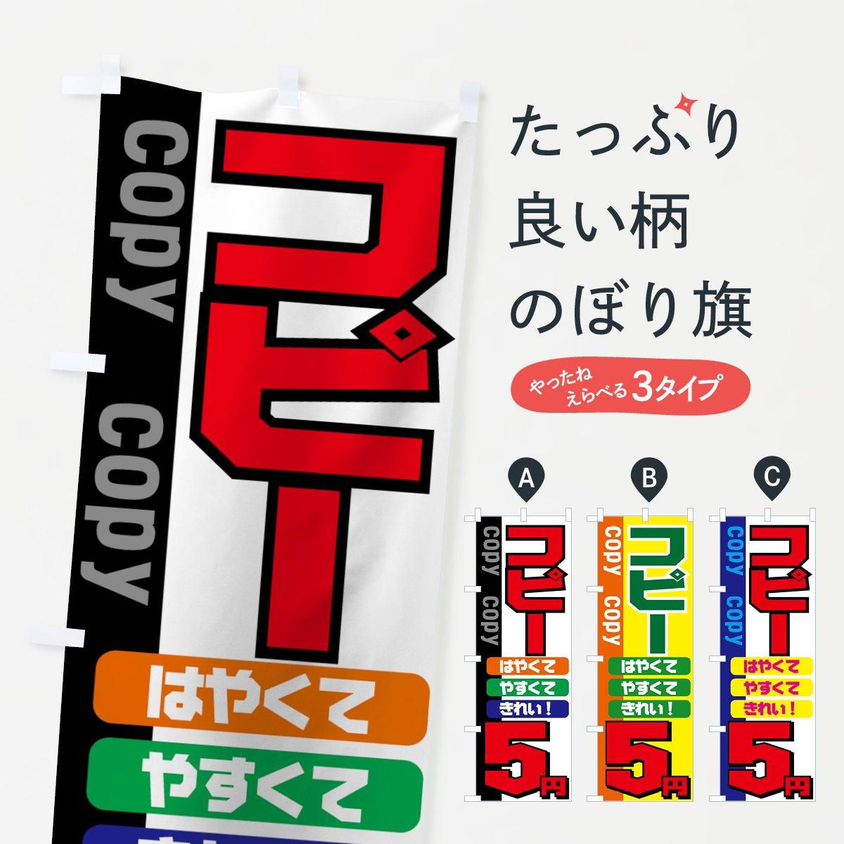 のぼり旗 コピー5円 はやくて やすくて きれい copy 鮮やかのぼり