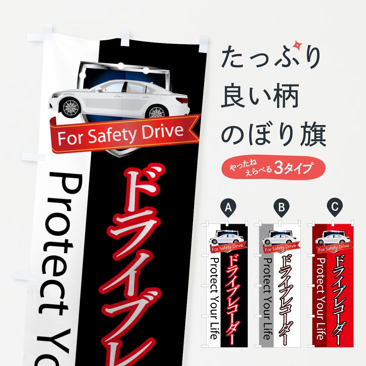 ドライブレコーダーのぼり旗 Protect Your Life