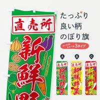のぼり 新鮮野菜 のぼり旗