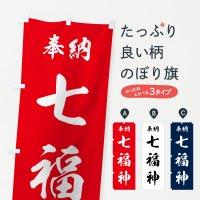 のぼり 七福神 のぼり旗