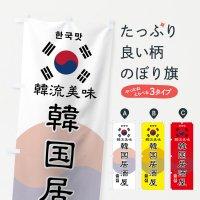 のぼり 韓国居酒屋 のぼり旗