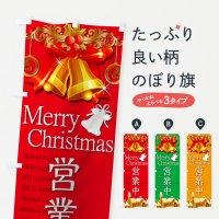 のぼり クリスマス営業中 のぼり旗