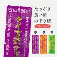 のぼり タイ古式マッサージ のぼり旗