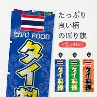 のぼり タイ料理 のぼり旗