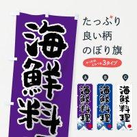 のぼり 海鮮料理 のぼり旗