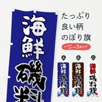 のぼり 海鮮磯料理 のぼり旗