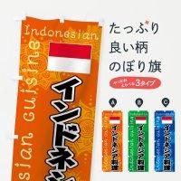 のぼり インドネシア料理 のぼり旗