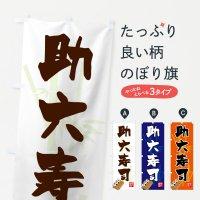のぼり 助六寿司 のぼり旗