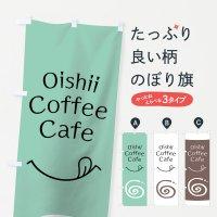 のぼり カフェ のぼり旗