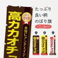 のぼり 高カカオチョコ使用メニュー のぼり旗